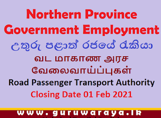 Government Vacancy : Northern Province