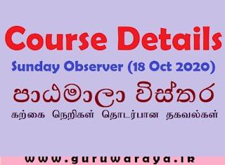 Course Details (Sunday Observer 18 Oct 2020)
