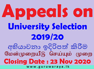 Appeals on University Selection 2019/20