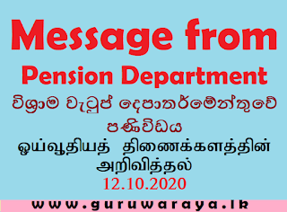 Message from Pension Department