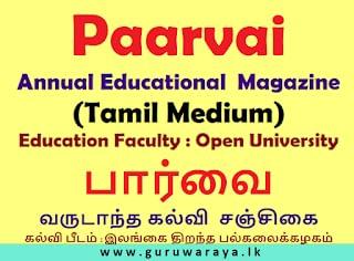 Paarvai  Annual Educational Magazine  (Tamil Medium)  Education Faculty : Open University