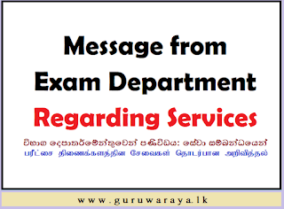 Message from Exam Department : Regarding Services