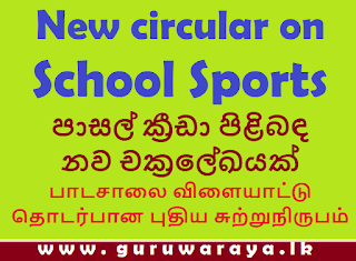 New circular on  School Sports