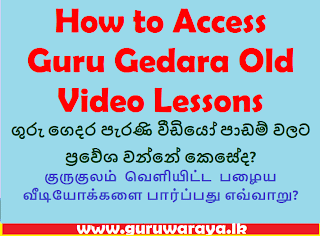 How to Access Guru Gedara Old Video Lessons