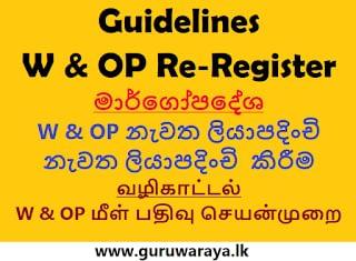Guidelines : W & OP Re Register