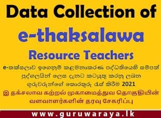 Data Collection of e-thaksalawa  Resource Teachers 2021