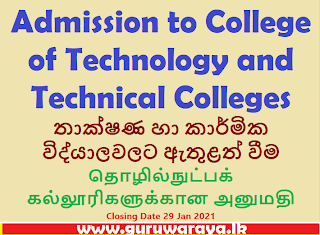Admission to Technical Colleges