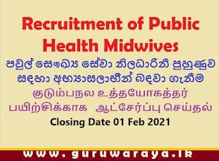 Recruitment : Public Health Midwife
