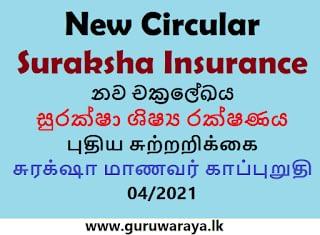 New Circular : Suraksha Insurance