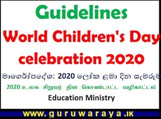 World Children's Day celebration 2020