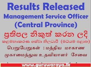 Results Released : Management Service Officer (Central Province)