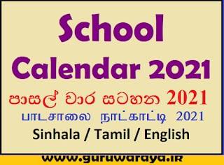 School Calendar 2021 (Sinhala / Tamil/ English)
