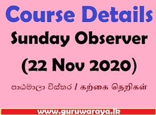 Course Details (Sunday Observer  22 Nov 2020)