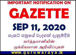 Important Notifications on Gazette (11 Sep 2020)