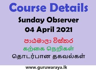 Course Details : Sunday Observer (04 April 2021)
