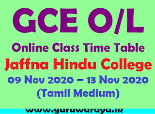 GCE O/L Online Class Time Table : Jaffna Hindu College