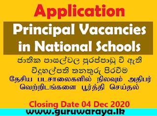 Application :  Principal Vacancies in National Schools