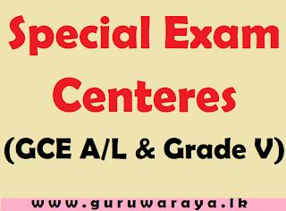 Special Exam Centeres (GCE A/L & Grade V)