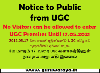 Notice to Public from UGC