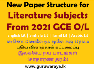 New Paper Structure for Literature Subjects (GCE O/L)
