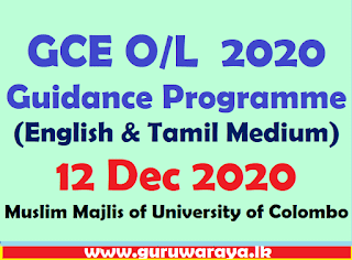 GCE O/L  2020 Guidance Programme (English & Tamil)