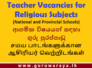 Teacher Vacancies for Religious Subjects : (National and Provincial Schools)