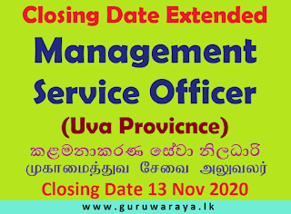 Closing Date Extended : Management Service Officer (Uva Provicnce)