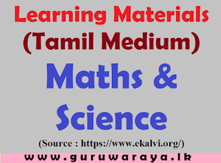 Tamil Learning Materials : (Maths & Science)