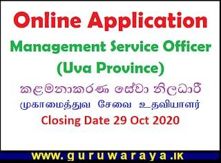 Online Application : Management Service Officer (Uva Province)
