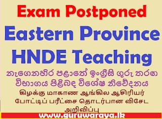 Exam Postponed  : Eastern Province  HNDE Teaching