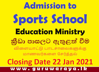 Admission to Sports School : Education Ministry