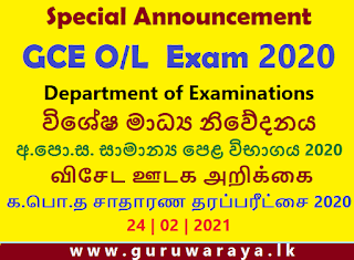 Special Announcement : GCE O/L 2020 (Exam Department)