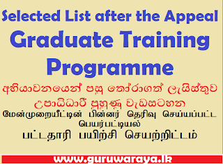Selected List after the Appeal : Graduate Training Programme
