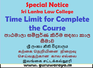 Special Notice from Sri Lanka Law College : Time Limit for Complete the Course