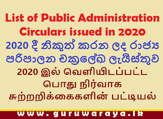 List of Public Administration Circulars issued in 2020