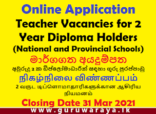 Online Application : 2 Years Diploma Teaching
