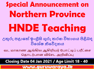 Special Announcement on Northern Province HNDE Teaching