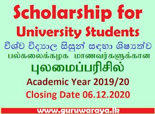 Scholarship for University Students (Academic Year 2019/20)