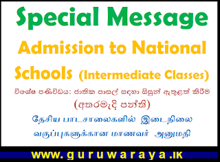 Special Message : Admission to National Schools (Intermedaite Classes)