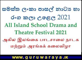All Island School Drama and Theatre Festival 2021