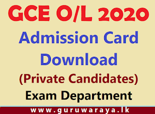 GCE O/L  Admission Download (Private Candidates)