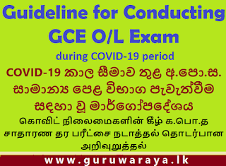 Guidelines for Conducting GCE O/L Exam : Health Ministry