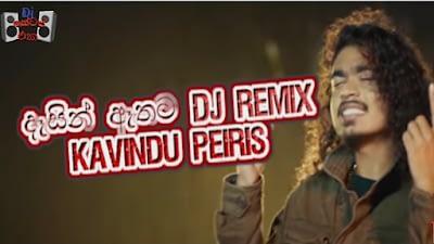 Dasin Athata Kawadi Dj Remix Mp3 Download