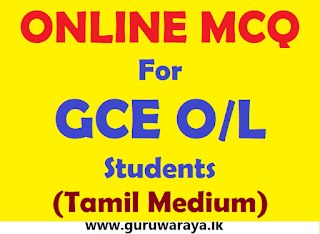 Online MCQ for GCE O/L Students (Tamil Medium)