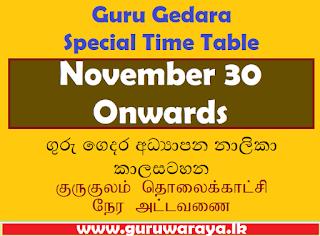 Guru Gedara New Time Table