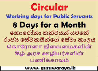 Circular Working days for Public Servants