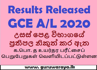 GCE A/L 2020 Results Released