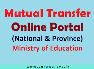 Mutual Transfer Online Portal (National & Province) : Education Ministry
