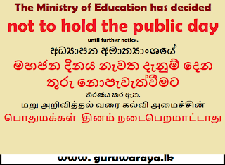 No Public day till further Notice : Education Ministry
