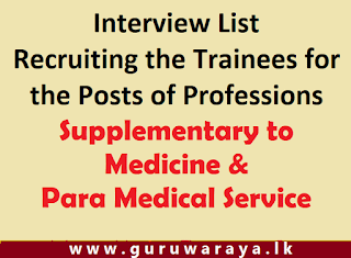 Interview List  : Supplementary to Medicine and Para Medical Service